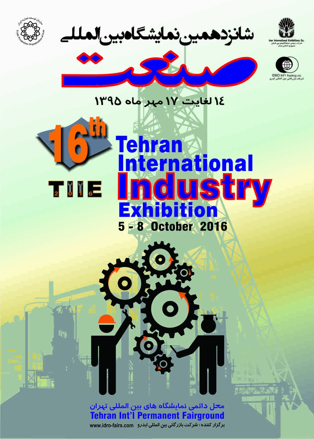 Industry Exhibition
